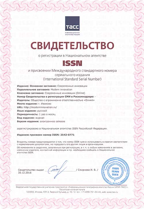 Свидетельство ISSN-ONLINE-moderninnovation